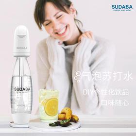 SUDABA 家用迷你便携气泡水 自制气泡水机 打气泡机 随身户外水杯