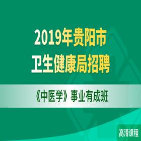 2019年貴陽市衛生健康局招聘《中醫學》事業有成班