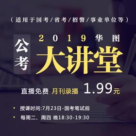 【每周二、四更新】2019华图公考大讲堂
