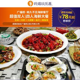 【蚝久不见】78元抢购双人海鲜大餐!179元抢购3~4人餐!生蚝、对虾、大闸蟹、扇贝…!