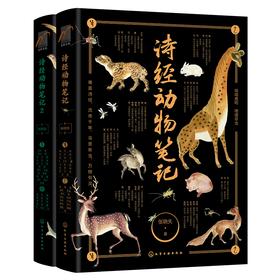 诗经动物笔记(虚拟套装2册)