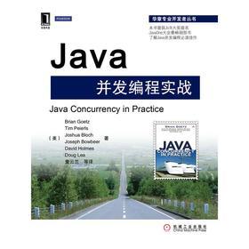 《Java并发编程实战》/《Java并发编程实战》+极客时间99元阅码