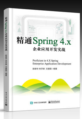《精通Spring 4.x —企业应用开发实战》/《精通Spring 4.x 》+极客时间99元阅码