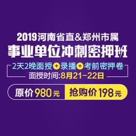 河南省直/郑州市属事业单位——冲刺密押班