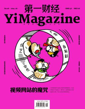 《第一财经》YiMagazine 2019年第8期