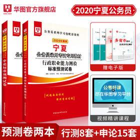 2020華圖版寧夏公務員錄用考試專用  申標+行標  預測2本 套裝