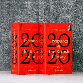「大英图书馆纪念版」湛庐珍藏历X大英图书馆 · 2020日历