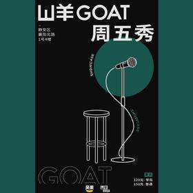 8.30上海山羊GOAT | 周五秀(19:30)