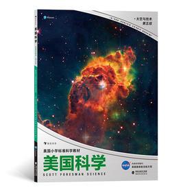 美国科学•太空与技术•第五级(全球du一无二的小学太空教材)