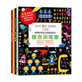 神奇的专注力训练游戏书,400个神奇游戏,带娃玩出专注力!