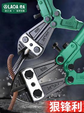 老A断线钳钢丝钳钢筋剪剪锁钢丝铁丝大钳大力破坏鹰嘴断丝剪子
