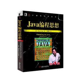 《Java 编程思想 》/《Java 编程思想 》+极客时间99元阅码