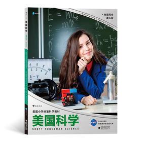 美国科学•物理科学•第五级(有趣的实验,简单又明了地展示科学原理;丰富的课程,全面又专业地进行科学教学。培养学生STEM素养)