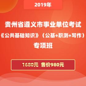 2019年贵州省遵义市事业单位考试《公共基础知识》(公基+职测+写作)专项班(9月21日笔试)