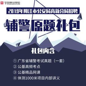 2019年阳江市公安局高新分局招聘辅警原题礼包