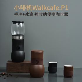 【高颜值】小啡机P1四合一手冲 冰滴咖啡器 随行杯套装