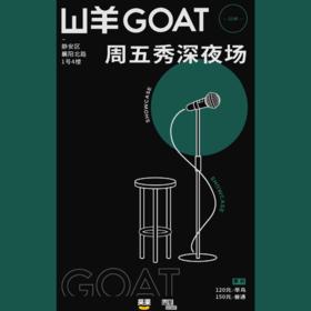 8.30上海山羊GOAT | 周五秀深夜场(22:00)