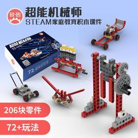 致砖 超能机械师72种拼搭STEM齿轮动力机械拼装积木男女孩玩具 学科学知识认识世界 兼容乐高