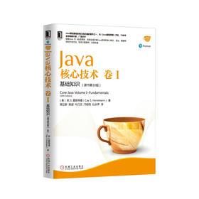 《Java 核心技术:卷 1 基础知识》/《Java 核心技术:卷 1 基础知识》+极客时间99元阅码