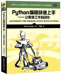 《Python编程快速上手:让繁琐工作自动化》/《Python编程快速上手》+极客时间99元阅码