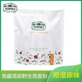 青藏高原燕麦粉营养养胃早餐代餐即食粉速食10g*30包300g装