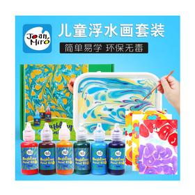 抖音爆款 美乐儿童水拓画套装颜料儿童无毒湿拓画浮水画涂鸦画画水拓画