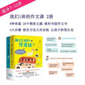 我们1班的作文课(全2册) 王悦微写作课上下册 小学生作文书大全小学分类作文书籍同步作文记事写景素材