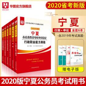 2020华图版宁夏公务员录用考试 行测+申论 (教材+历年真题+预测试卷) 6本套