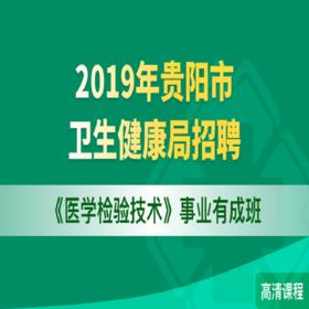 2019年貴陽市衛生健康局招聘《醫學檢驗技術》事業有成班