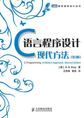 《C语言程序设计:现代方法》(第2版)/《C语言程序设计:现代方法》(第2版)+极客时间99元阅码