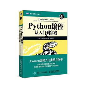 《Python编程:从入门到实践》/《Python编程:从入门到实践》+极客时间99元阅码