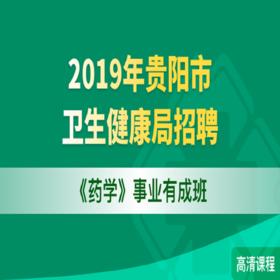 2019年貴陽市衛生健康局招聘《藥學》事業有成班