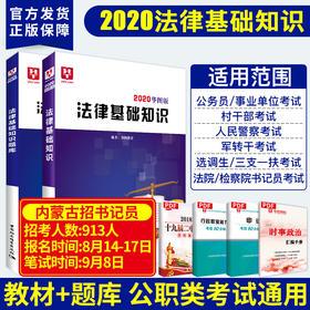 2020华图版-法律基础知识+题库 2本套