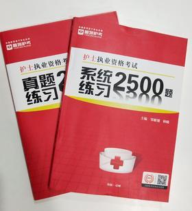 【學習包】2020護士執業資格考試真題練習2000題+系統練習2500題