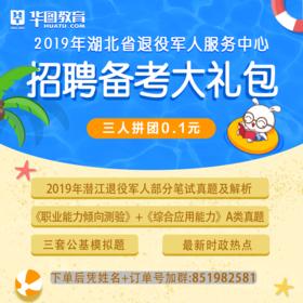 2019年湖北省退役军人招聘备考大礼包