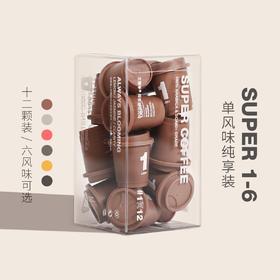 三顿半 |  精品速溶咖啡  1-6号 12颗纯享装