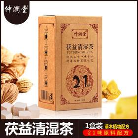 茯益清湿茶 | 独立包装 冲饮方便 安全无添加 | 150g/盒【严选X滋补保健】