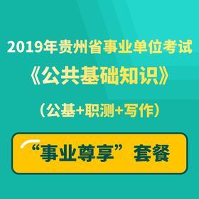 """2019年贵州省事业单位考试 《公共基础知识》(公基+职测+写作)""""事业尊享""""套餐"""