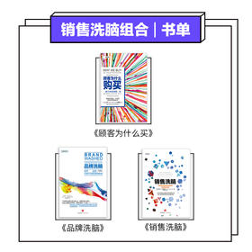 全能销售系列书单  共3册