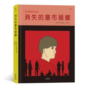 消失的塞布丽娜(首部入围布克奖的图像小说 《纽约时报》2018年百大好书 《卫报》2018年度好书、《NPR》2018年度好书)