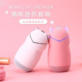 【迷你猫咪造型蓝牙音箱】磨砂质地,乐感清晰,随时随地享受每一刻的美好
