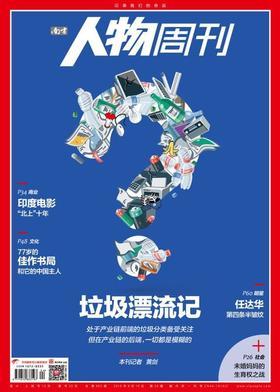 南方人物周刊2019年第24期  垃圾漂流记