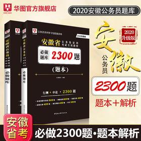 2020华图版安徽省公务员录用考试专用教材必做题库·题本+解析 (塑封装)2本套