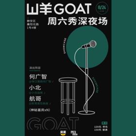 8.24上海山羊GOAT | 周六秀深夜场(22:00)