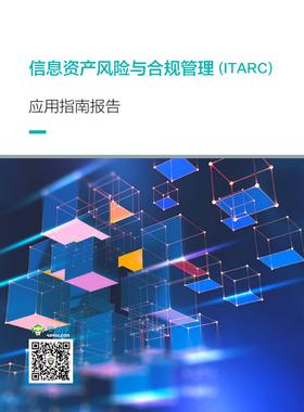 《信息资产风险与合规管理应用指南  (ITARC)》