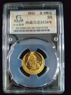 中金国衡评级西藏自治区成立50周年金币98分