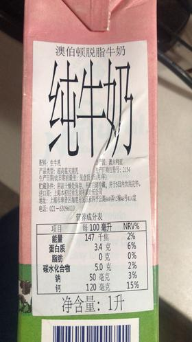 【半岛商城 &货仓直购】澳大利亚进口 伯顿脱脂牛奶  1L*12盒/箱 19.12.31