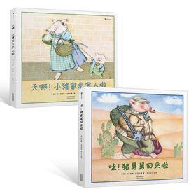 【套装】粉红小猪一家的故事2册 小猪家来客人啦+猪舅舅回来啦 安徒生奖作品续集亲子互动儿童绘本图画书籍