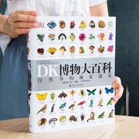 《DK博物大百科》| 全国包邮 自然界的视觉盛宴,全球销量超过40万册,多国语言译本,重印多次