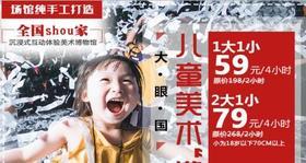"""59元抢儿童美术""""游乐场""""大眼国1大1小 ,周末节假日通用,免预约~"""